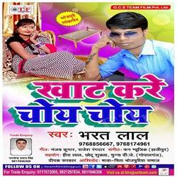 Khat Kare Choy Choy songs
