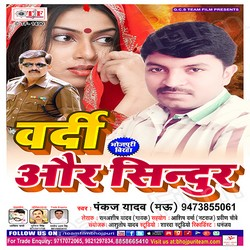 Listen to Bardi Aur Sindur songs from Bardi Aur Sindur