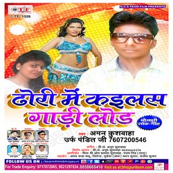Dhodhi Me Kailas Gadi Lod songs