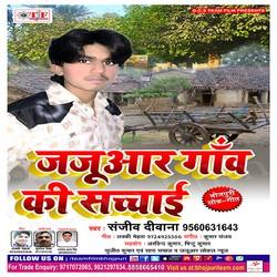 Jajuaar Gaaw Ki Sachchai songs