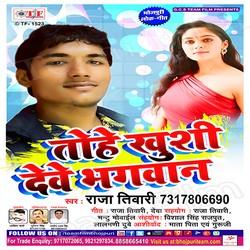 Tohe Khushi Debe Bhagwan songs