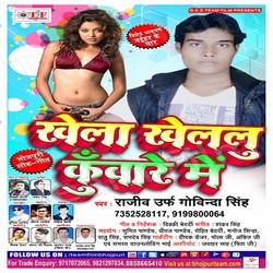 Khela Khelalu Kunware Me songs