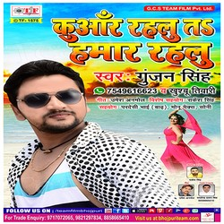 Kunwar Rahalu Ta Hamaar Rahalu songs