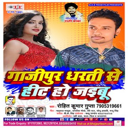 Gajipur Dharti Se Hit Ho Jaibu songs