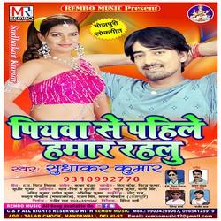 Piyawa Se Pahile Hamar Rahalu songs