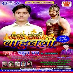 Ham Hai Bahubali songs