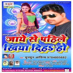 Listen to Jaye Se Pahile - Remix songs from Jaye Se Pahile Khiya Diha Ho