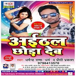 Aithal Chhoda Deb songs