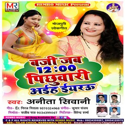 Baji Jab 12 Pichhuware Aiha Rajau songs