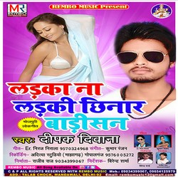 Ladka Na Ladki Chinar Baadisan songs