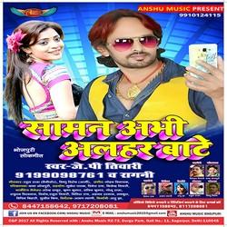 Saman Abhi Aalhar Baate songs