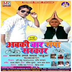 Abaki Baar Sapa Sarkar songs
