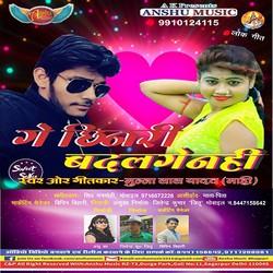 Ge Chhinari Badal Genahi songs