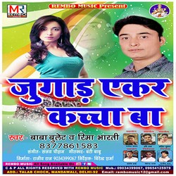 Listen to Bhai Pichha Padal Ba songs from Jugad Ekar Kachcha Ba