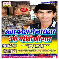 Listen to Be Sahara Ke Sahara songs from Uttar Pradesh Me Narsanhar Urf Garibi Ki Maar