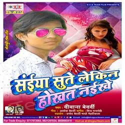 Saiya Sute Lekin Hokhat Naikhe songs