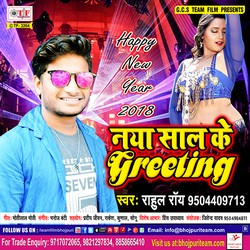 Naya Saal Ke Greeting songs