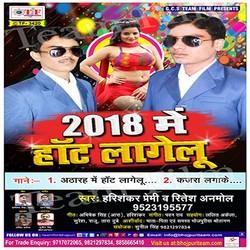 2018 Me Hot Lagelu songs