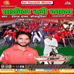Cycle Chali Danadan songs