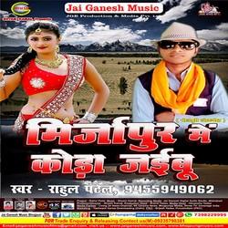 Mirzapur Me Koda Jaibu songs