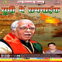 Up Me Ramnaik songs