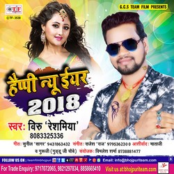 Happy New Year 2018 songs
