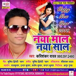 Naya Maal Naya Saal songs