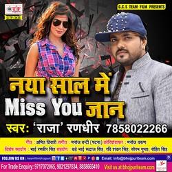 Listen to Naya Saal Aail Rowe songs from Naya Saal Me Miss You Jaan