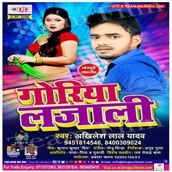 Goriya Lajali songs