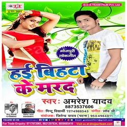 Hai Bihita Ke Marad songs