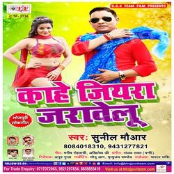 Kahe Jiyara Jarawelu songs