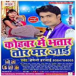 Kohbar Me Bhatar Tor Marjaai songs