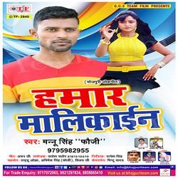 Dalani Me Hamara Aajaiha song