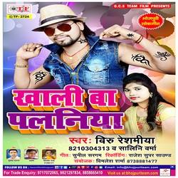 Khali Ba Palaniya songs
