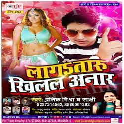 Lagataaru Khilal Anar songs