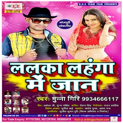 Lalaka Lahanga Me Jaan songs