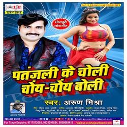 Patanjali Ke Choli Choy Choy Boli songs