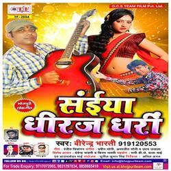 Saiya Dhiraj Dhari songs