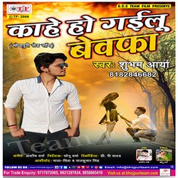 Listen to Tanishwa Raate Ke Dharail songs from Kahe Ho Gailu Bewfa