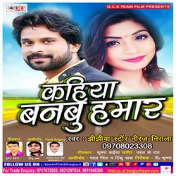 Kahiya Banabu Hamar songs