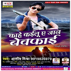 Kahe Kailu A Jaan Bewfai songs