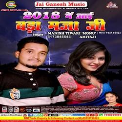 2018 Me Aai Bada Maja Ji songs