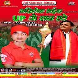 Akhilesh Bhaiya Up Ke Shan Hawe songs