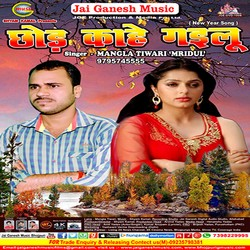 Chhod Kahe Gailu songs
