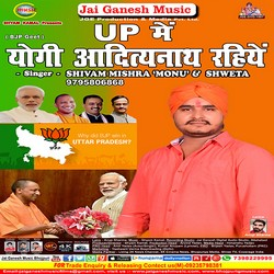 Up Me Yogi Adityanath Rahihe songs