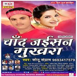 Chand Jaisan Mukhara songs