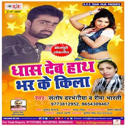 Dhaas Deb Haath Bhar Ke Kila songs