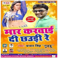 Listen to Akhiya Bahaawe Roj Lor songs from Maar Karwai Di Chouri Re