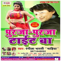 Purja Purja Tight Ba songs