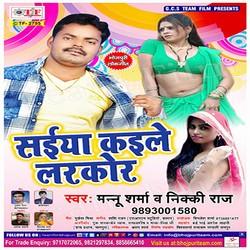 Jaldi Hokhab Larkor song